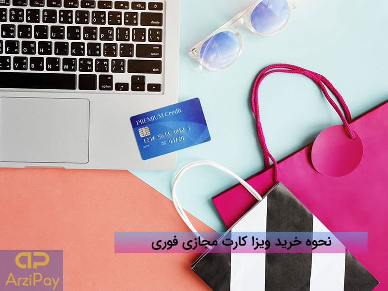 نحوه خرید ویزا کارت مجازی فوری