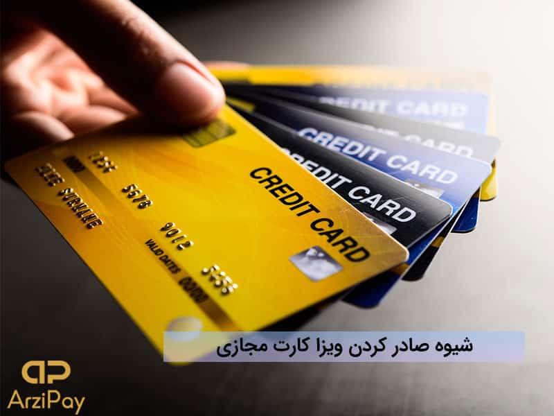 شیوه صادر کردن ویزا کارت مجازی