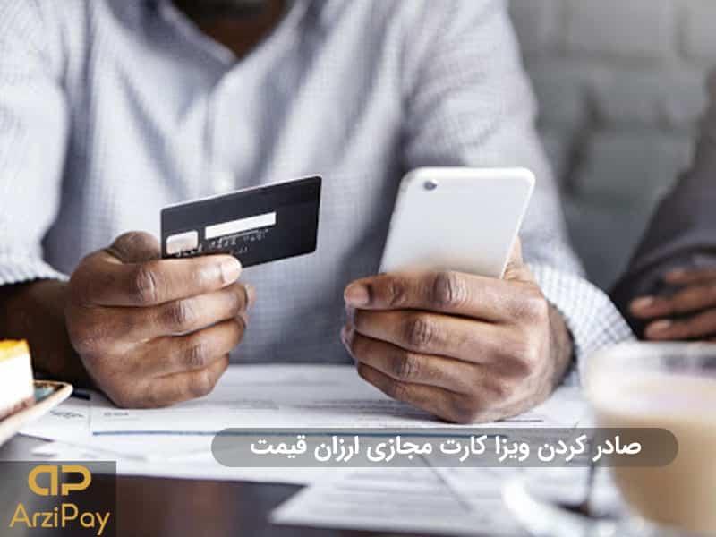 صادر کردن ویزا کارت مجازی ارزان قیمت
