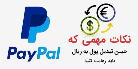 تبدیل پول پی پال به ریال چجوریه؟