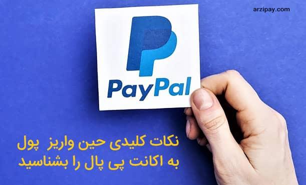 انتقال پول به حساب پی پال