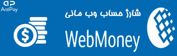 خرید حساب WebMoney