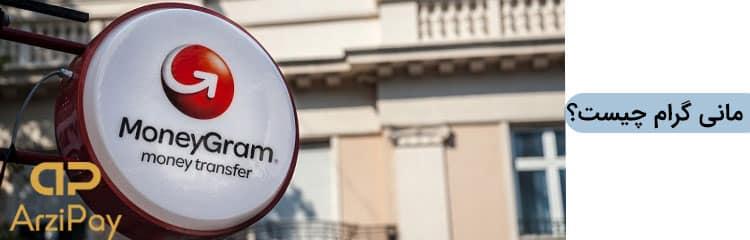 مانی گرام چیست؟ (معرفی سریع ترین سیستم انتقال پول در دنیا)