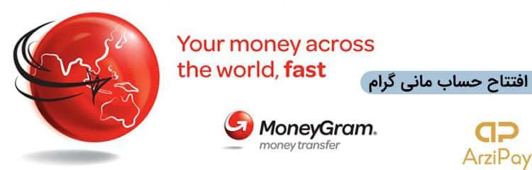 افتتاح حساب مانی گرام؛ ارسال وجه به سراسر دنیا