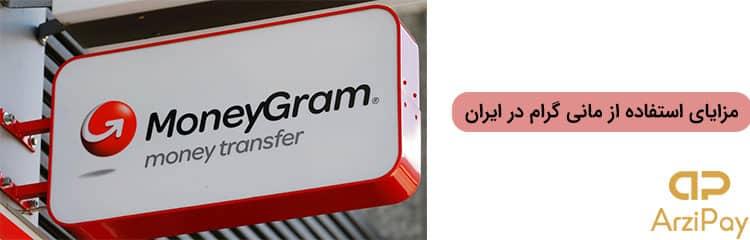 مزایای استفاده از مانی گرام در ایران