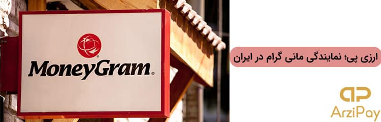 ارزی پی؛ نمایندگی مانی گرام در ایران