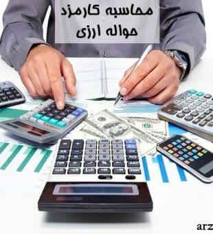 محاسبه کارمزد حواله ارزی