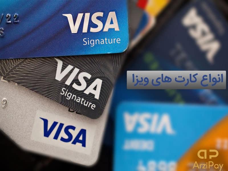 انواع کارت های ویزا
