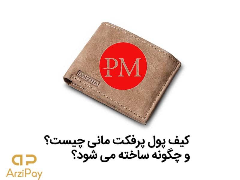 کیف پول پرفکت مانی چیست و چگونه ساخته می شود؟