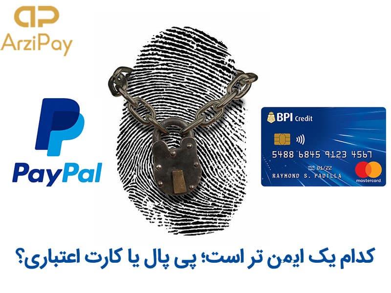 کدام یک ایمن تر است؛ پی پال یا کارت اعتباری؟