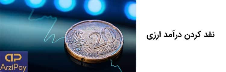 نقد کردن درآمد ارزی