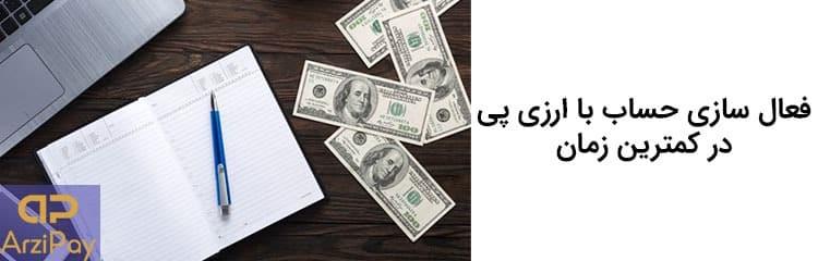 فعالسازی حساب نقد کردن درآمد ارزی