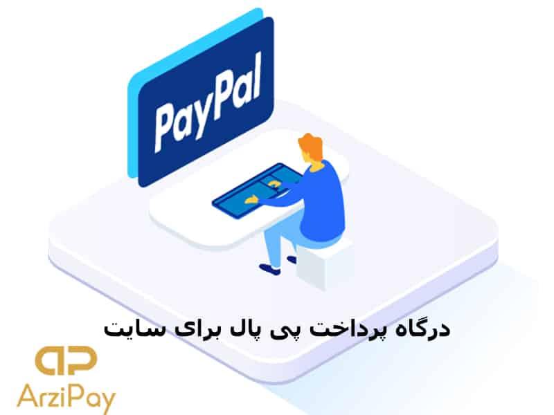 درگاه پرداخت پی پال برای سایت