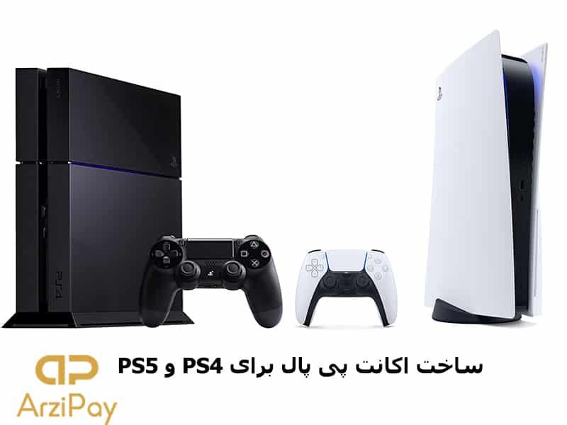 ساخت اکانت پی پال برای PS4 و PS5