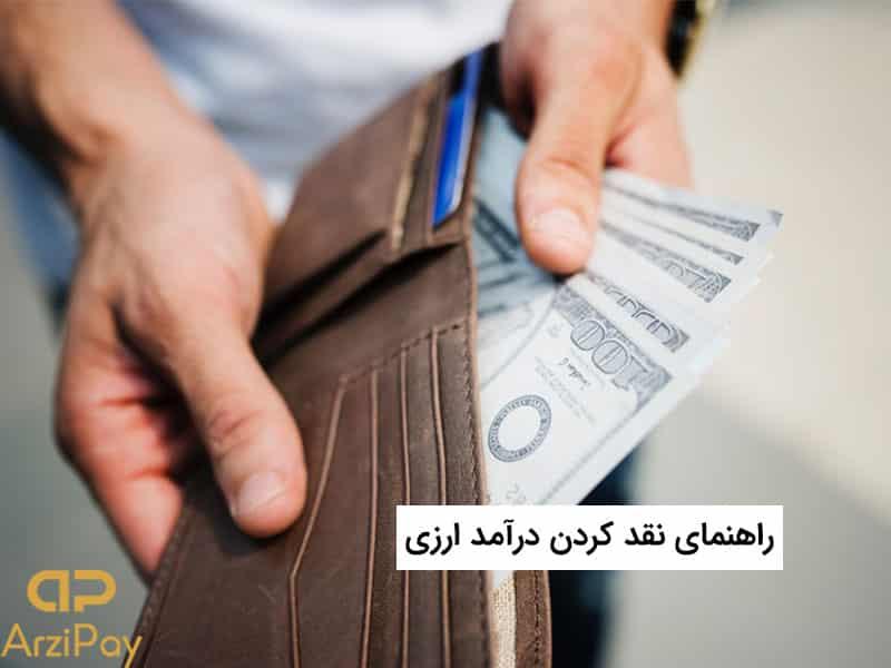 راهنمای نقد کردن درآمد ارزی در سایت ارزی پی