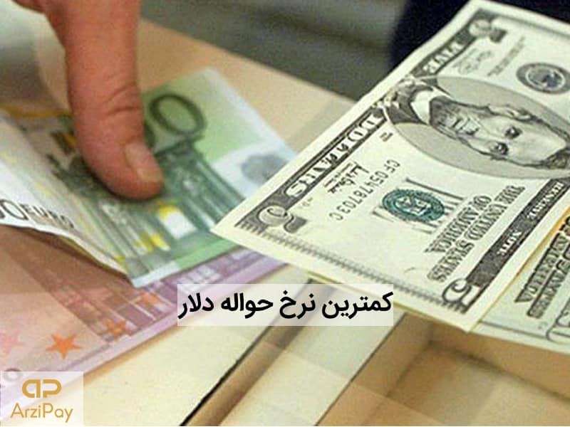 نرخ حواله دلار