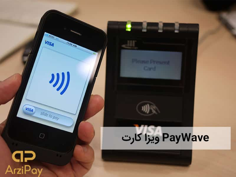 ویزا کارت PayWave چیست؟