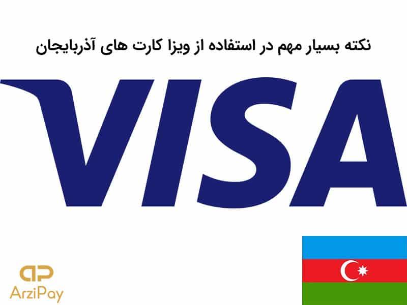 نکته بسیار مهم در استفاده از ویزا کارت های آذربایجان