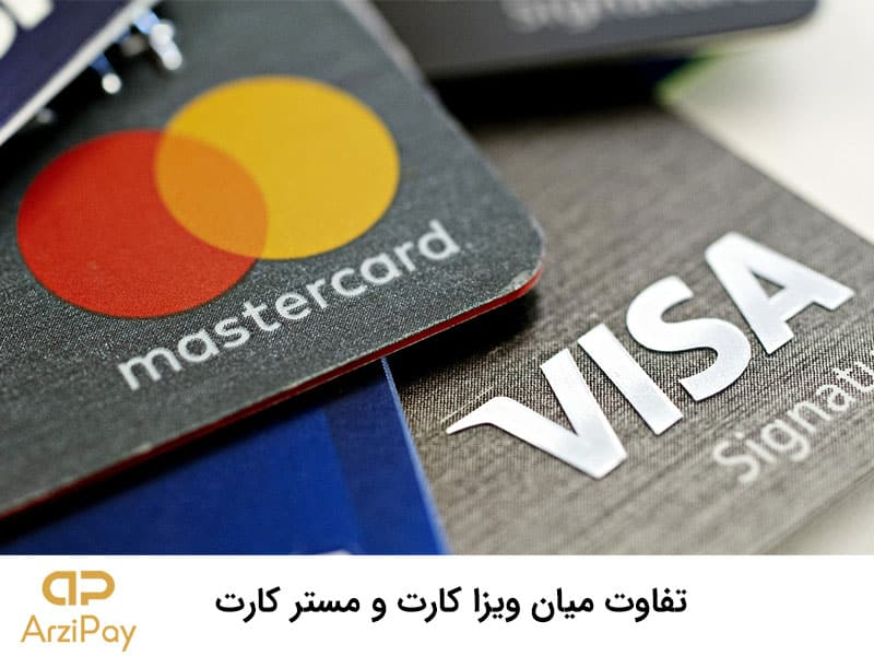 تفاوت میان ویزا کارت و مستر کارت