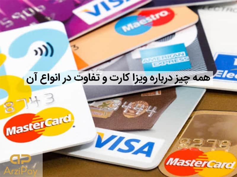 همه چیز درباره ویزا کارت و تفاوت در انواع آن