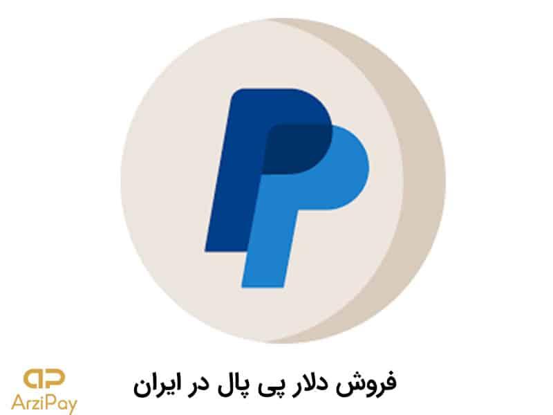 فروش دلار پی پال در ایران