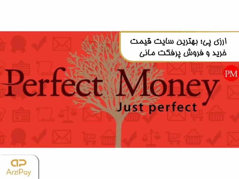 ارزی پی بهترین سایت خرید و فروش و قیمت پرفکت مانی
