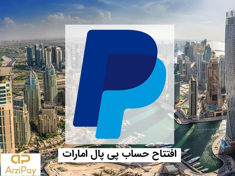 افتتاح حساب پی پال امارات