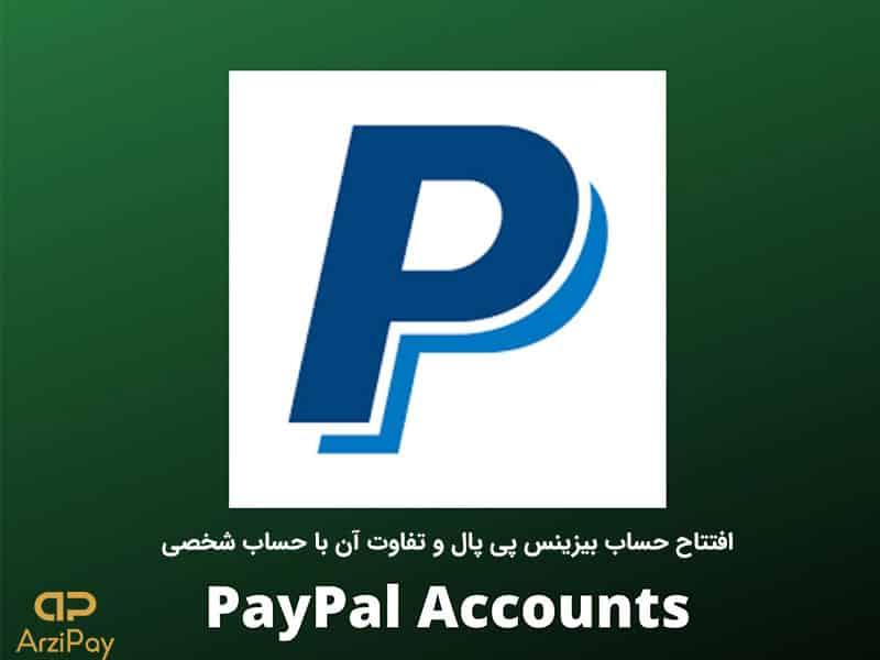 افتتاح حساب بیزینس پی پال و تفاوت آن با حساب شخصی