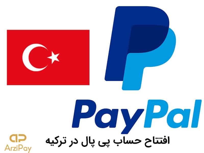 افتتاح حساب پی پال در ترکیه