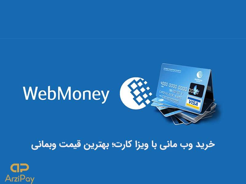 خرید وب مانی با ویزا کارت؛ بهترین قیمت وبمانی