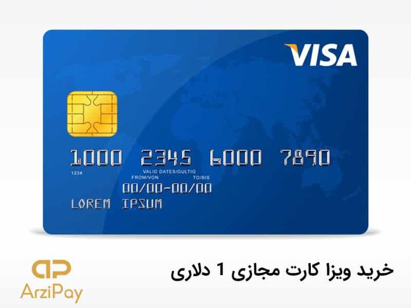 خرید ویزا کارت مجازی ۱ دلاری