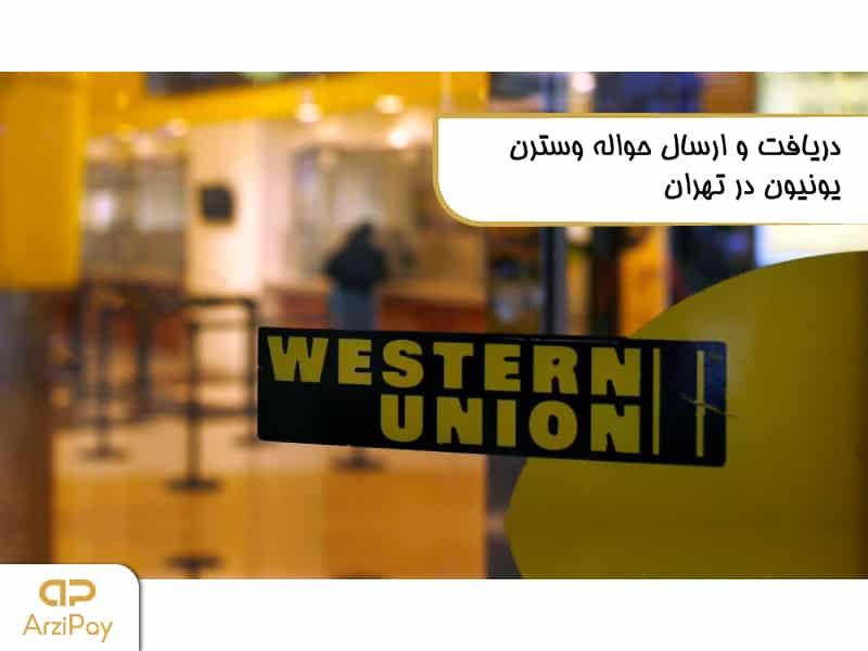 دریافت و ارسال حواله وسترن یونیون در تهران