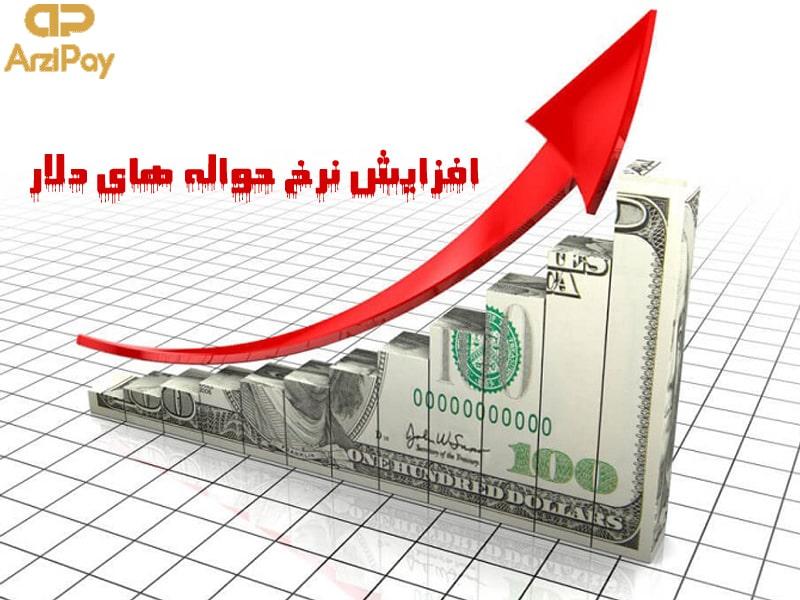 افزایش نرخ دلار