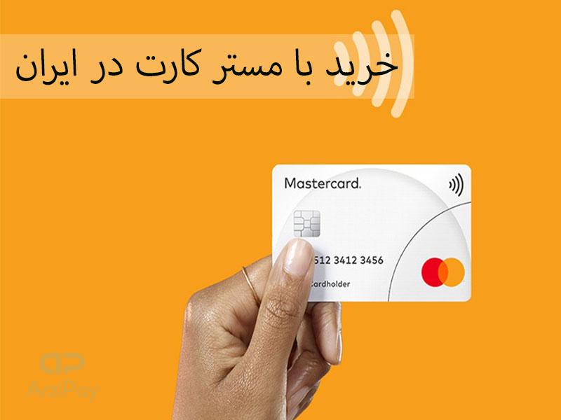 صدور مستر کارت فیزیکی با نام در ایران